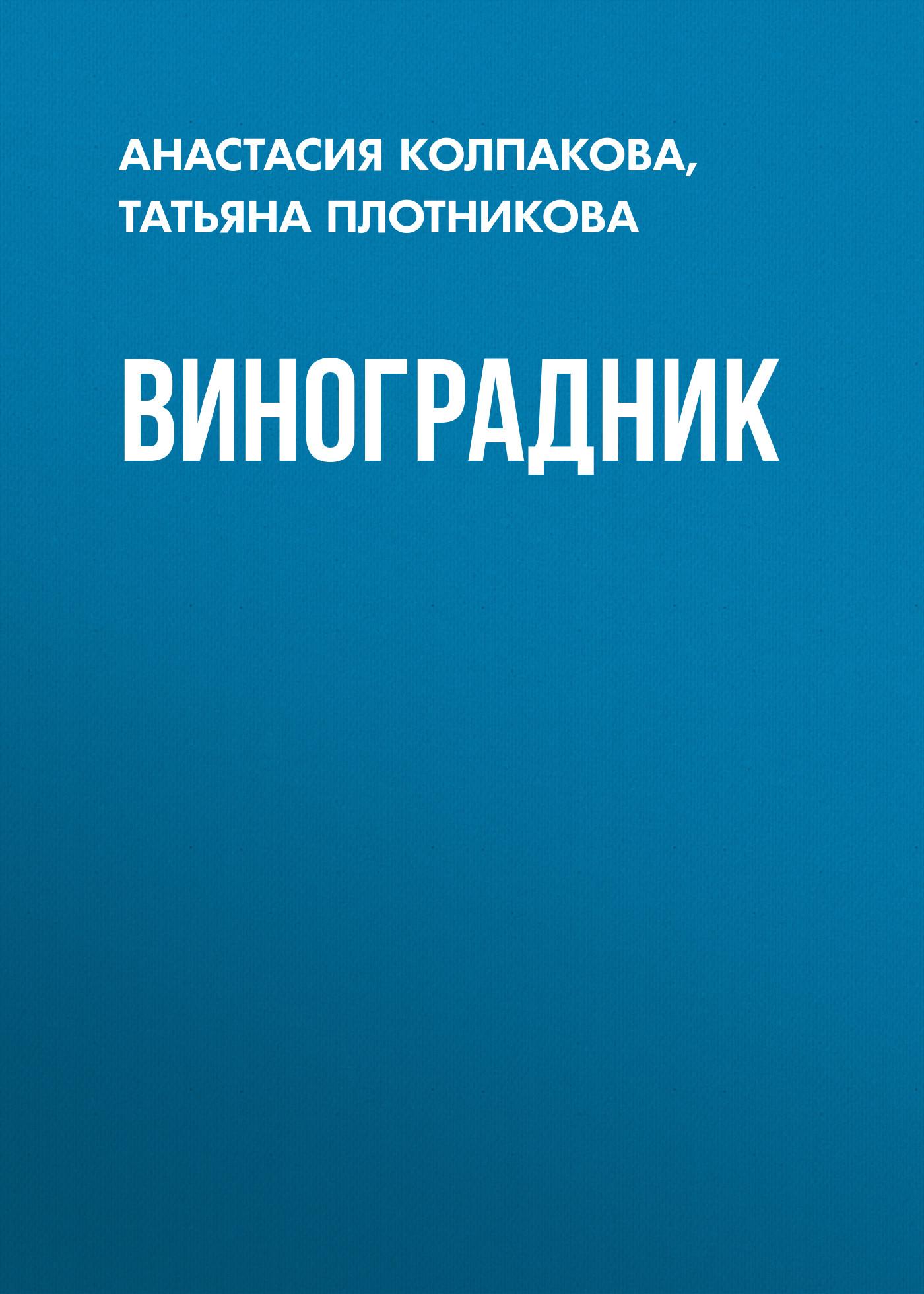 Татьяна Плотникова Ваш домашний виноградник татьяна плотникова ваш домашний виноградник