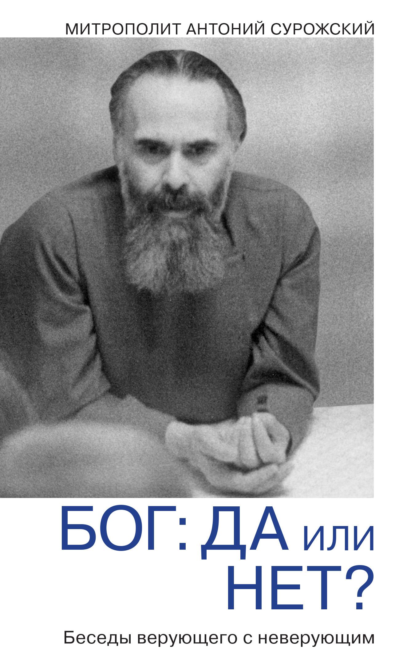 митрополит Антоний Сурожский Бог: да или нет? Беседы верующего с неверующим храповицкий а митр антоний
