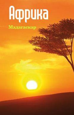 Отсутствует Республика Мадагаскар