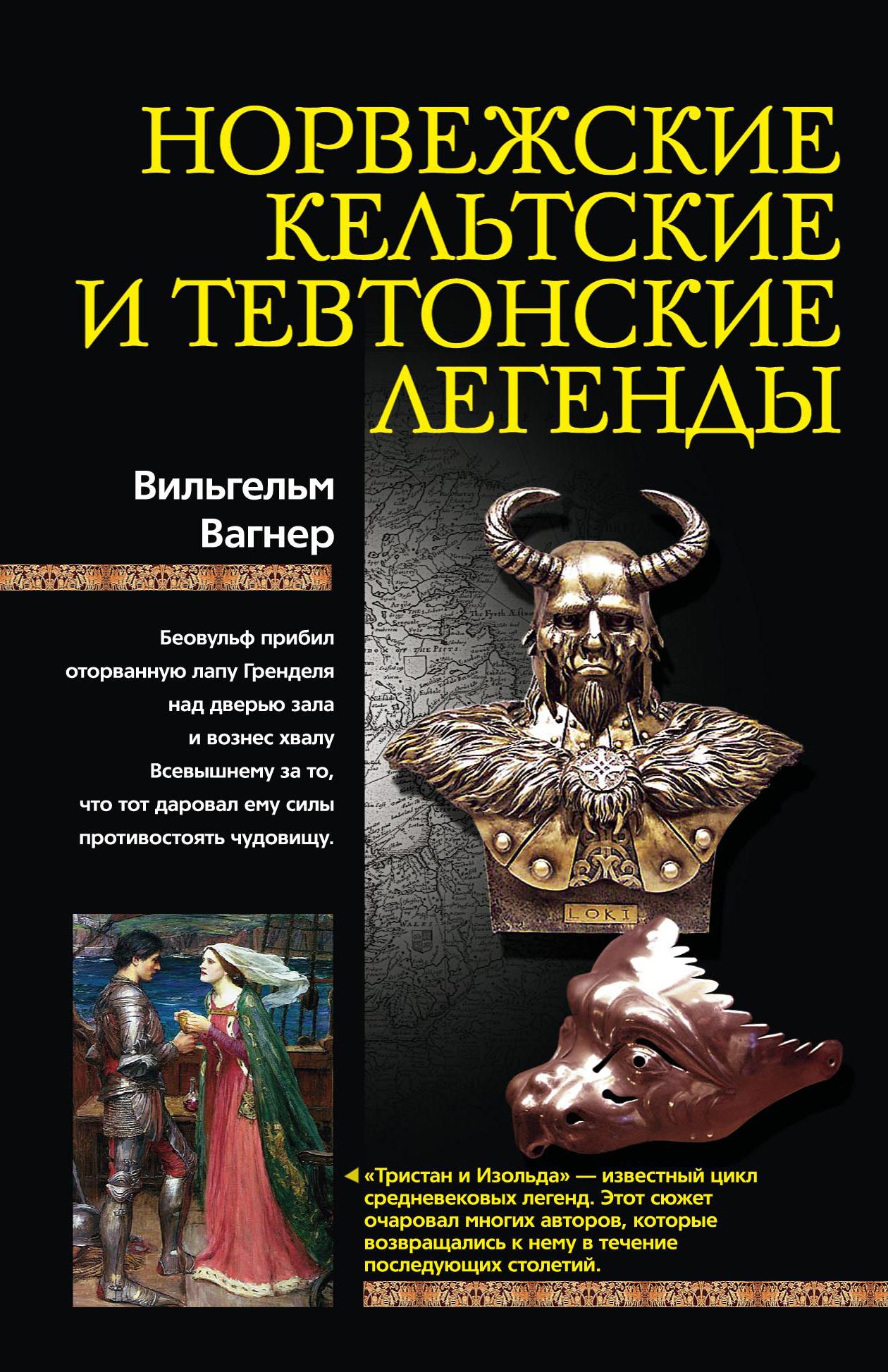 Вильгельм Вагнер Норвежские, кельтские и тевтонские легенды эпосы легенды и сказания садко