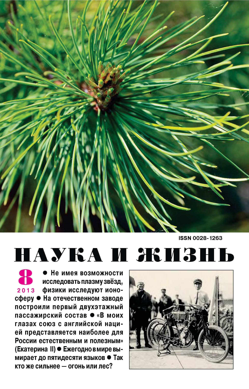 Наука и жизнь №08/2013