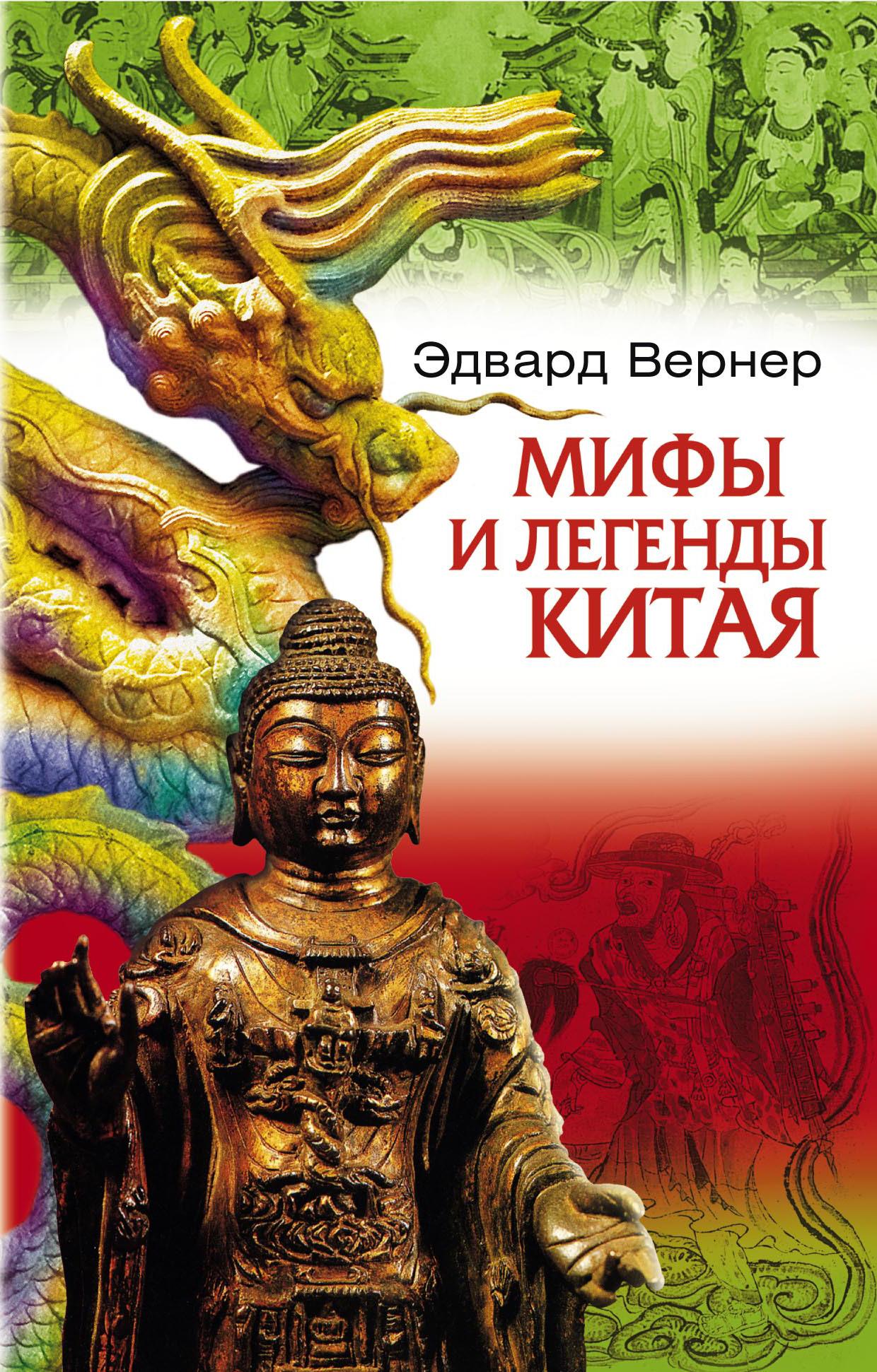 Эдвард Вернер Мифы и легенды Китая эдвард вернер оружие китая развитие традиционного оружия