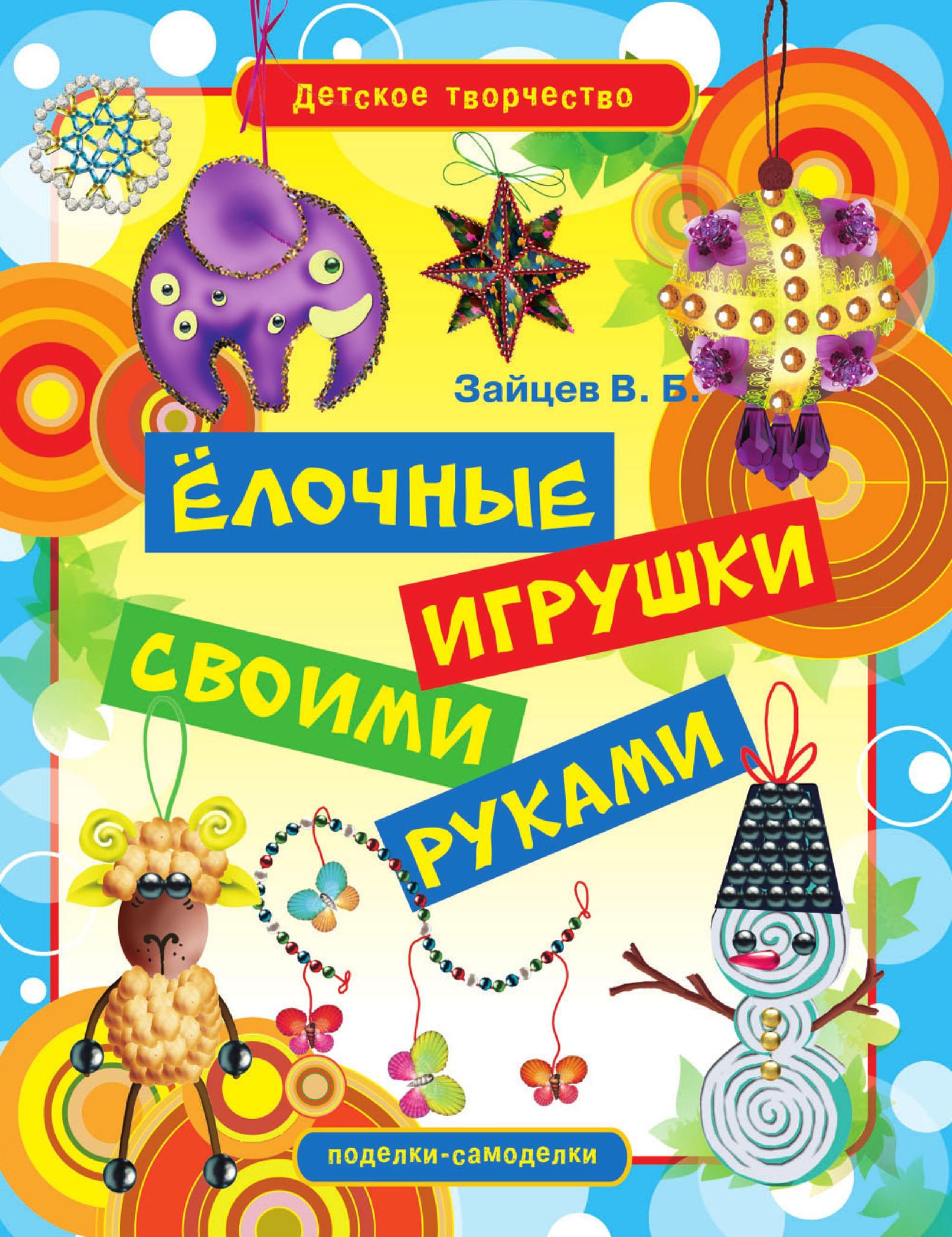 Виктор Зайцев Ёлочные игрушки своими руками виктор зайцев мягкие игрушки