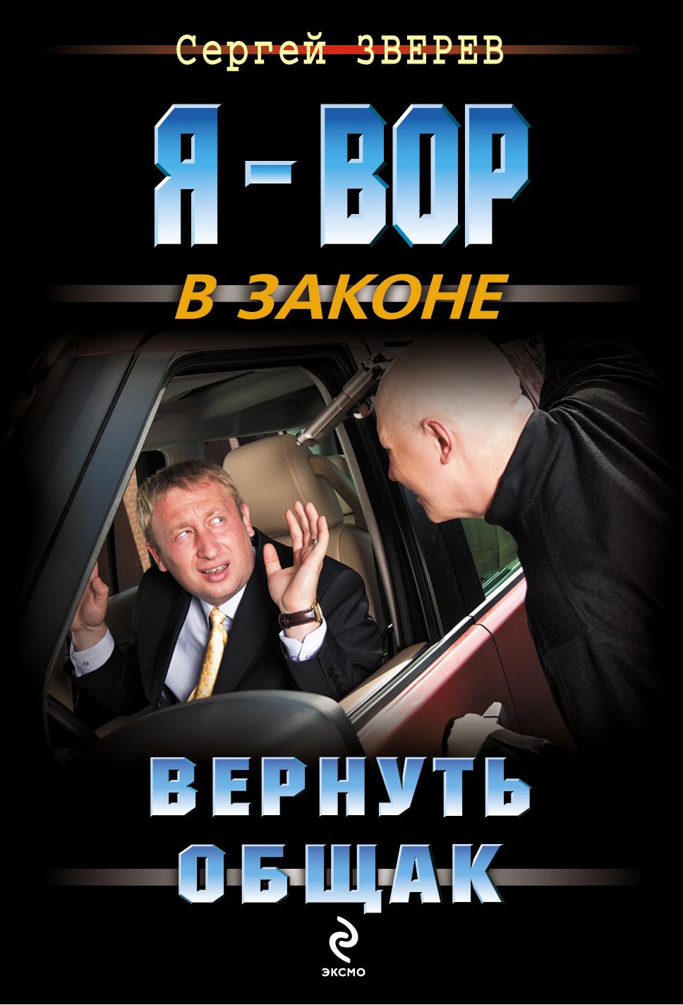 Сергей Зверев Вернуть общак