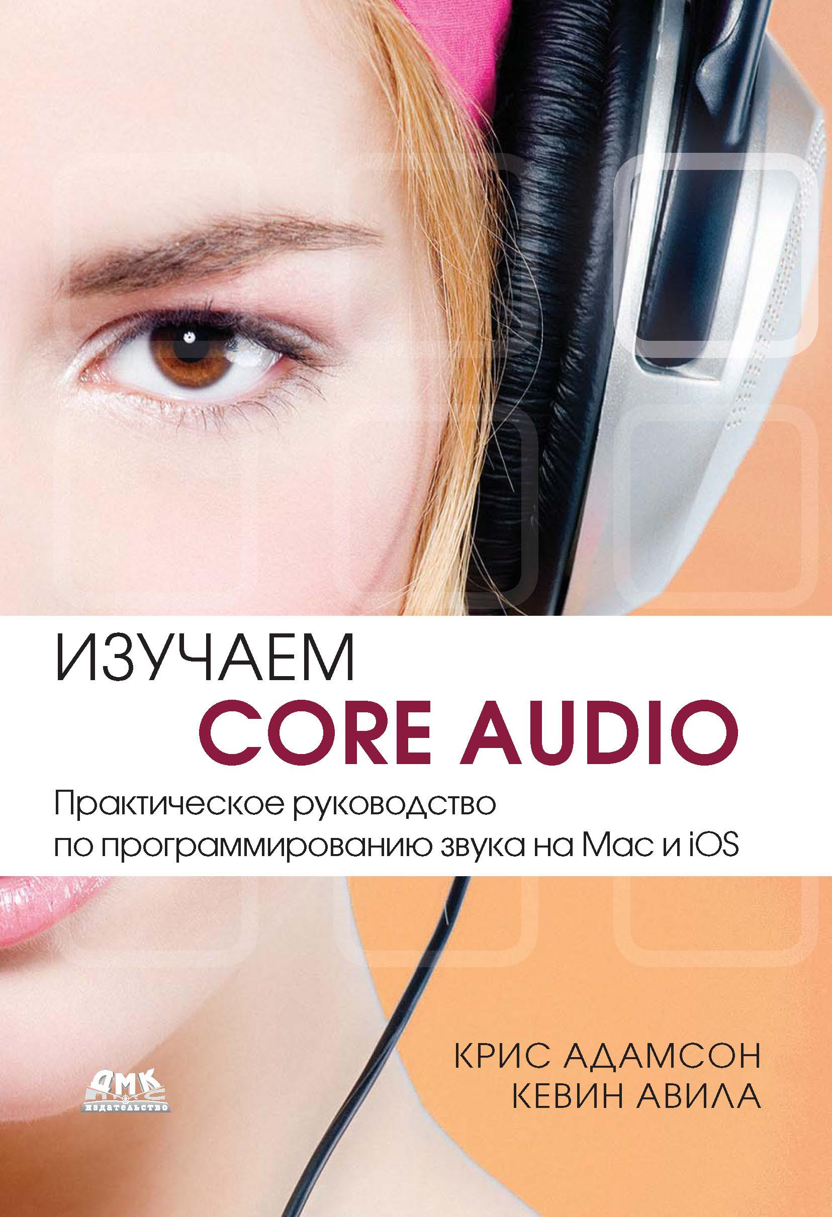 Кевин Авила Изучаем Core Audio. Практическое руководство по программированию звука на Mac и iOS автоакустика mac audio starx 2 16