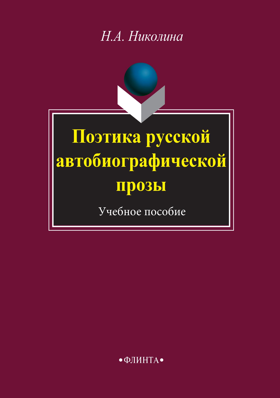 Н. А. Николина Поэтика русской автобиографической прозы. Учебное пособие цена