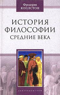 Фредерик Коплстон История философии. Средние века цена