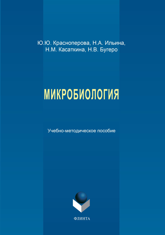 Ю. Ю. Красноперова Микробиология. Учебно-методическое пособие виш ю