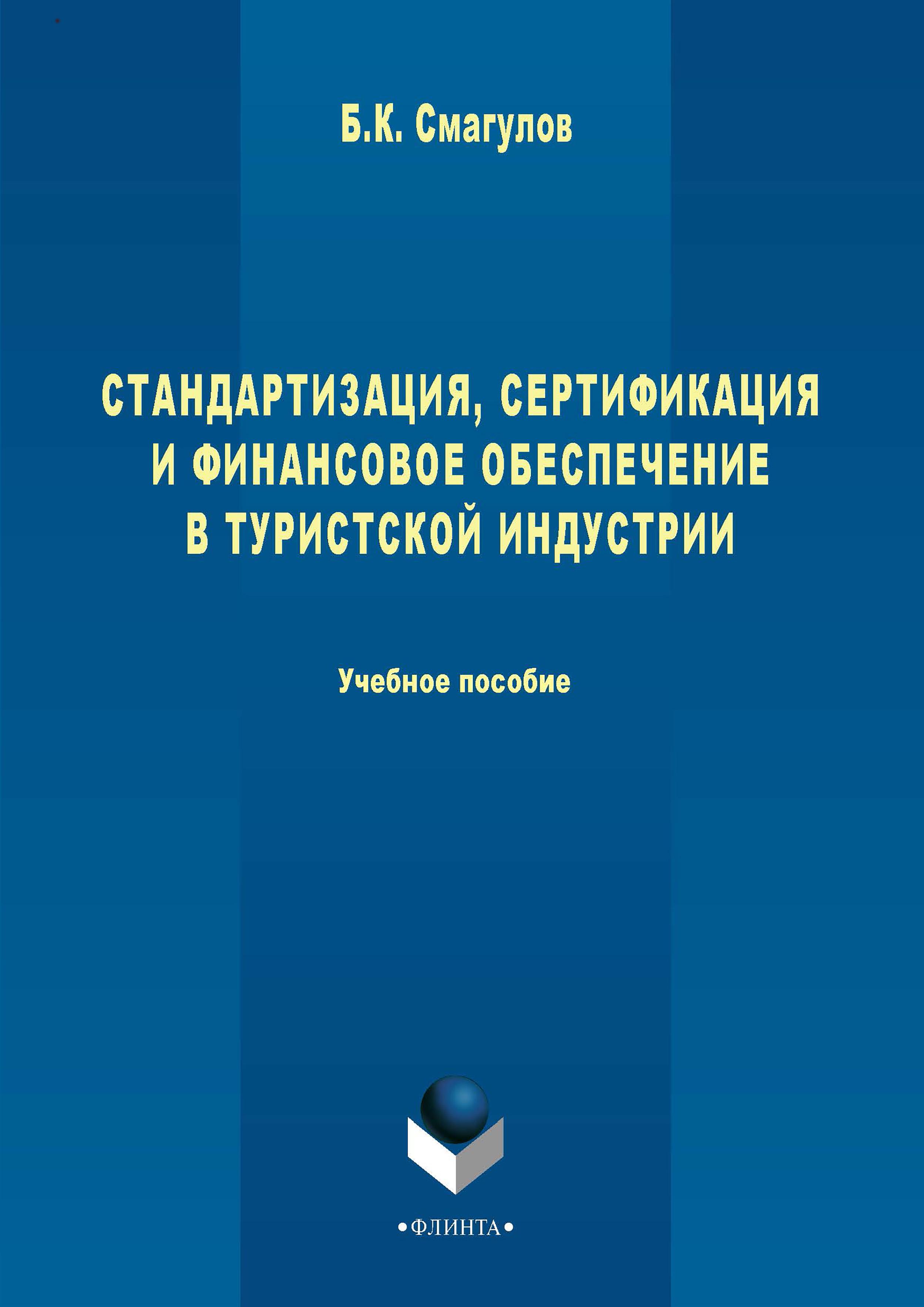 Б. К. Смагулов Стандартизация, сертификация и финансовое обеспечение в туристской индустрии. Учебное пособие баумгартен л в менеджмент в туристской индустрии
