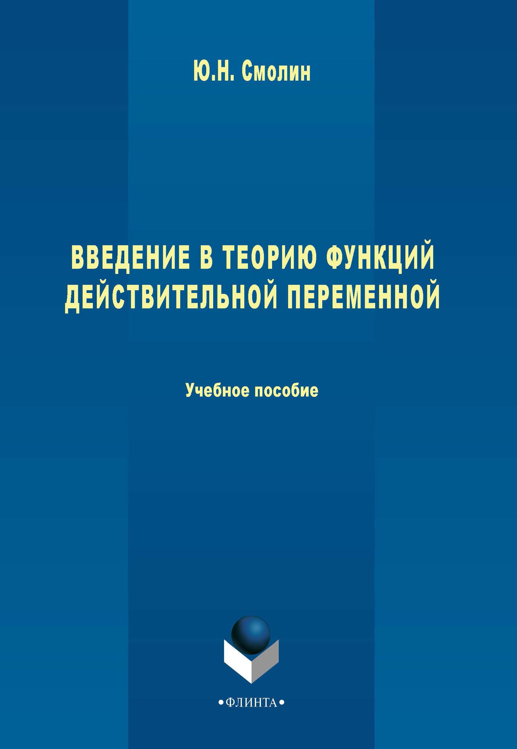 Ю. Н. Смолин Введение в теорию функций действительной переменной. Учебное пособие ю н смолин числовые системы учебное пособие isbn 978 5 9765 0794 4