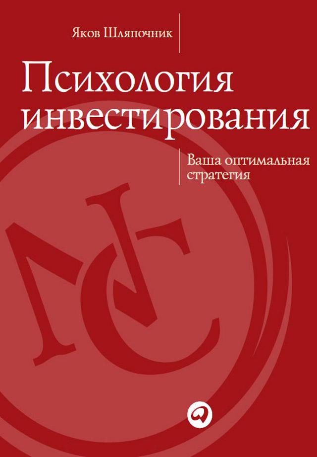 Обложка книги. Автор - Яков Шляпочник