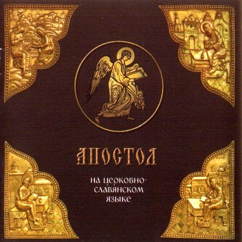 Отсутствует «Апостол» на церковно-славянском языке андрей петров апостол