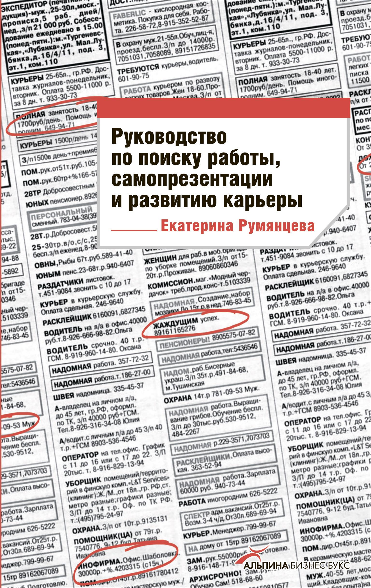 Екатерина Румянцева Руководство по поиску работы, самопрезентации и развитию карьеры цена