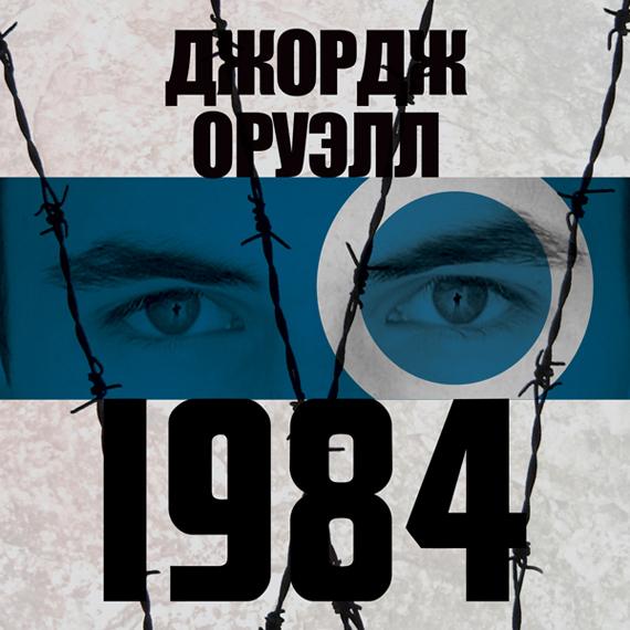 Джордж Оруэлл 1984 хаксли о о дивный новый мир слепец в газе