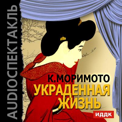 Каору Моримото Украденная жизнь (спектакль) урсосан в шостке