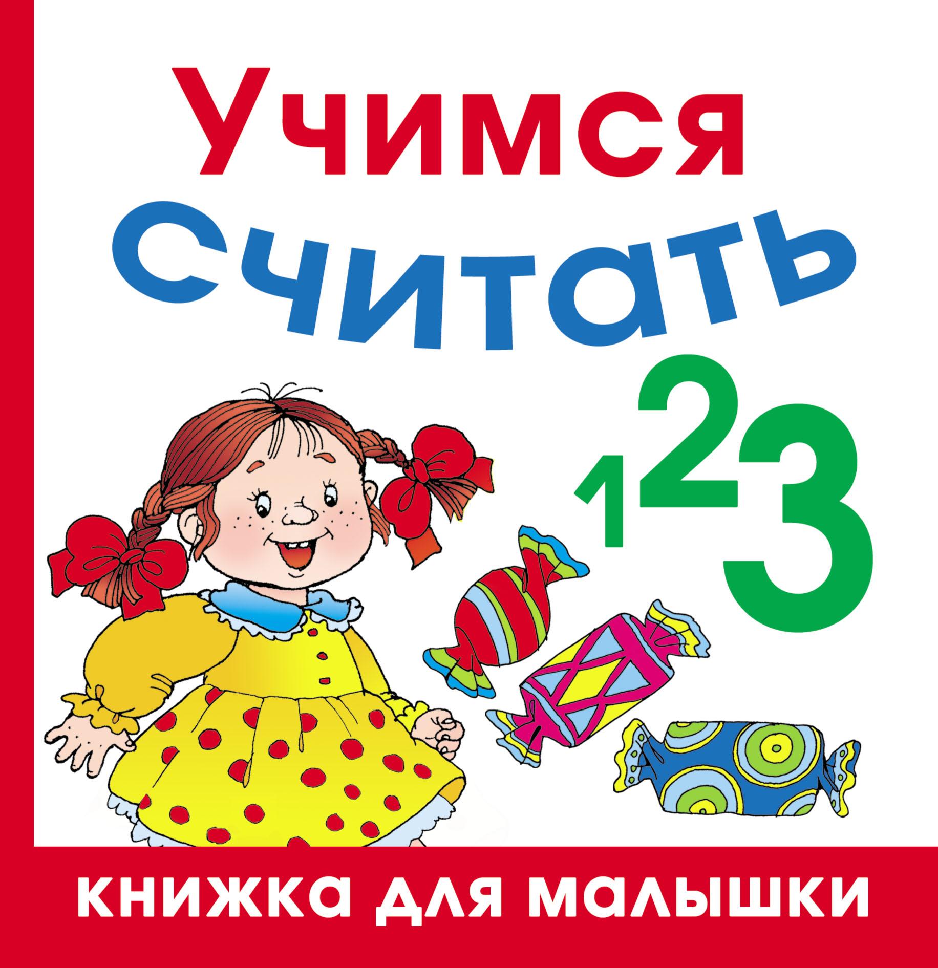Олеся Жукова Учимся считать денисова д первый год обучения цветные картинки занятия с ребенком от рождения до года