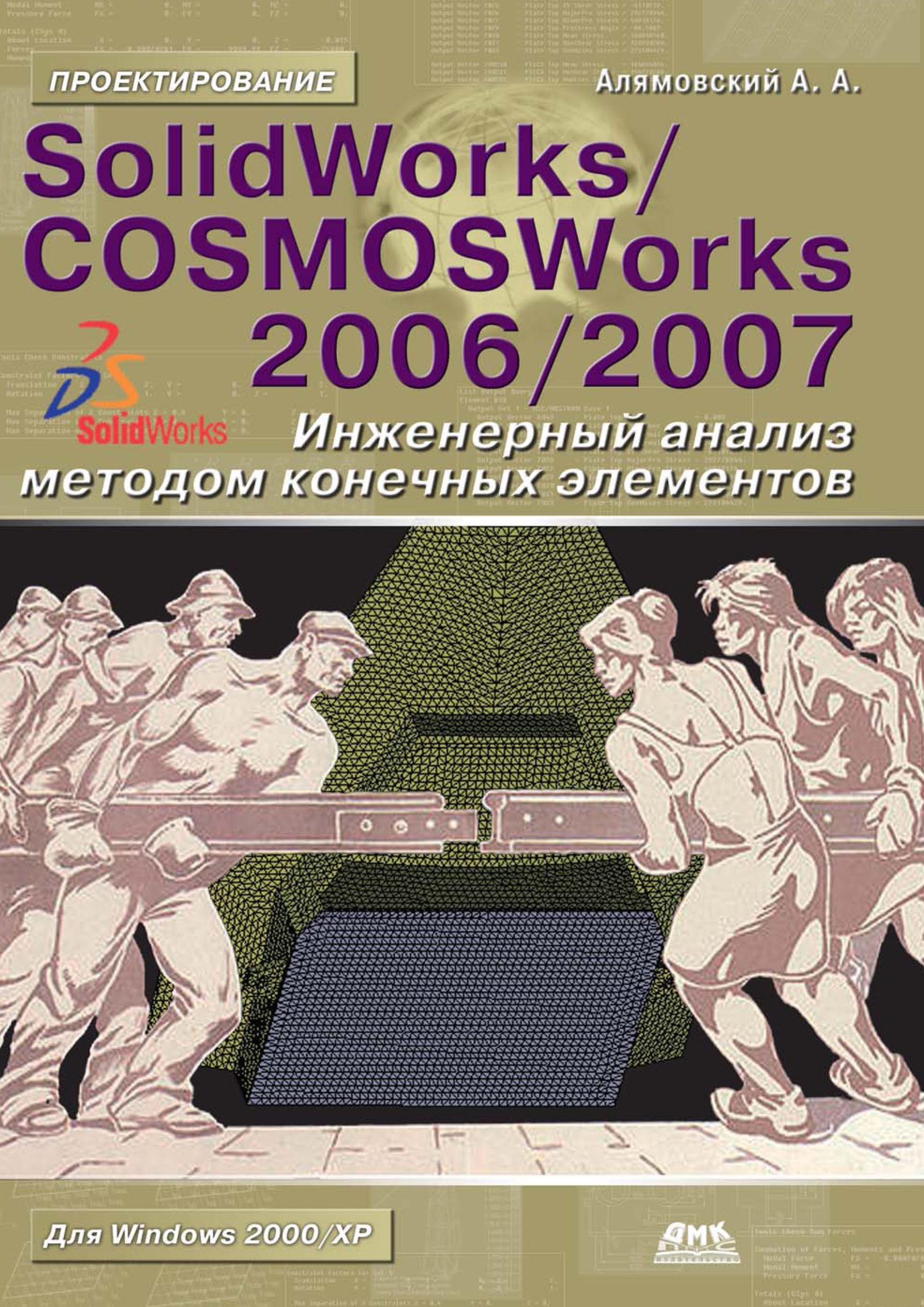 Андрей Алямовский SolidWorks/COSMOSWorks 2006–2007. Инженерный анализ методом конечных элементов
