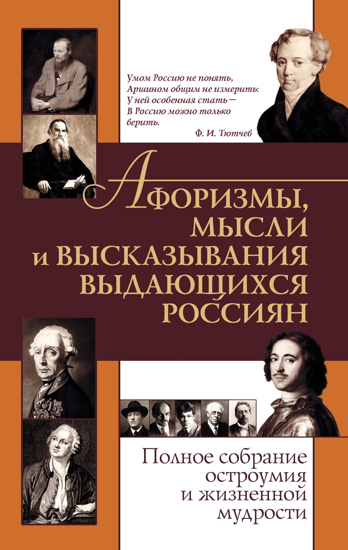 цена на Отсутствует Афоризмы, мысли и высказывания выдающихся россиян. Полное собрание остроумия и жизненной мудрости