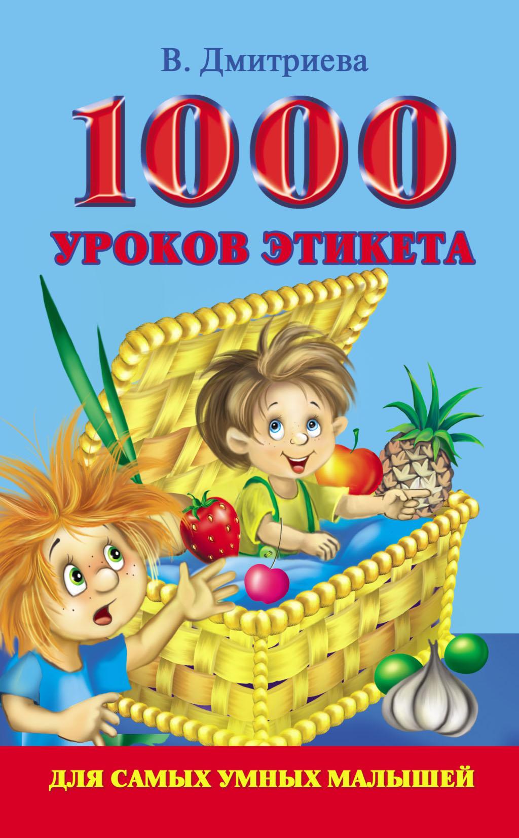 В. Г. Дмитриева 1000 уроков этикета для самых умных малышей дмитриева в г емельянова татьяна александровна веселые стихи