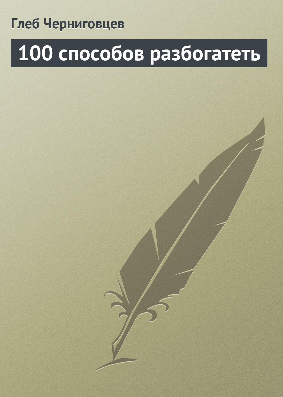 Глеб Черниговцев 100 способов разбогатеть cет cтивенс давидовиц все лгут поисковики big data и интернет знают о вас всё
