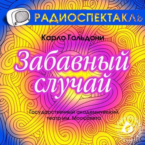 Карло Гольдони Забавный случай (спектакль) карло гольдони забавный случай спектакль