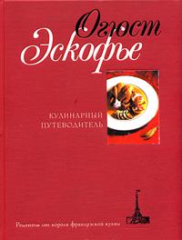 купить Огюст Эскофье Кулинарный путеводитель. Рецепты от короля французской кухни по цене 176.9 рублей