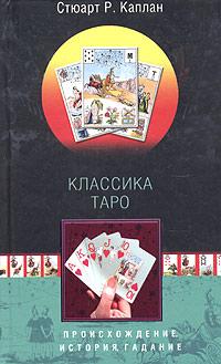Стюарт Р. Каплан Классика Таро. Происхождение, история, гадание