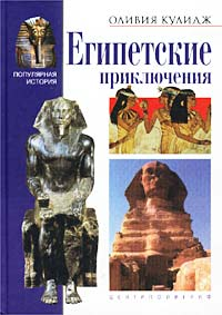 Оливия Кулидж Египетские приключения оливия кулидж троянская война