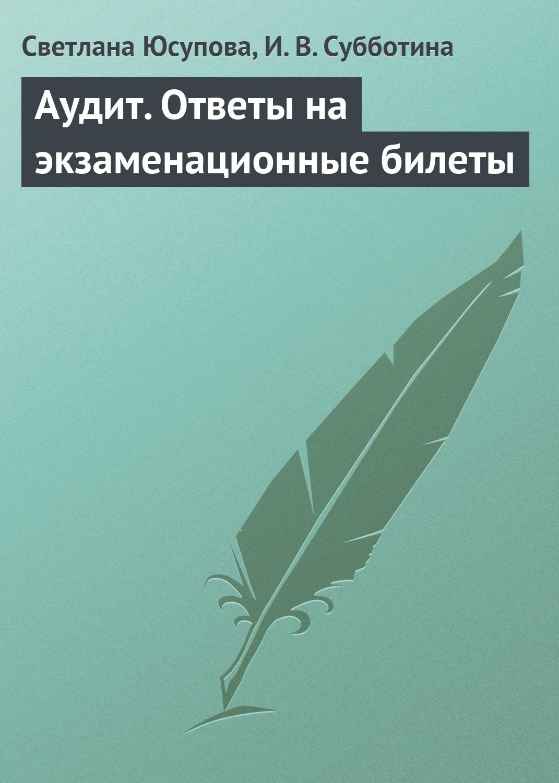 фото обложки издания Аудит. Ответы на экзаменационные билеты