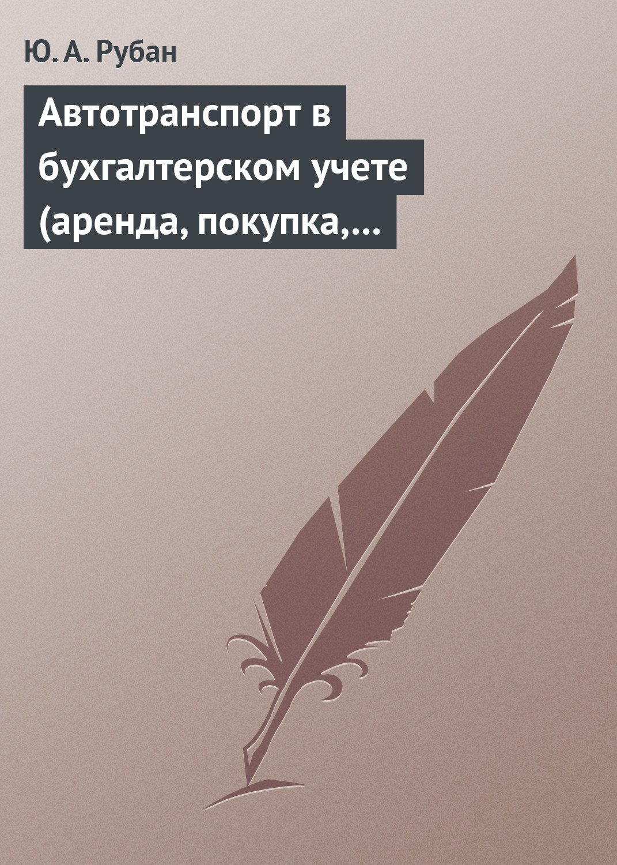 Обложка книги. Автор - Юлия Рубан