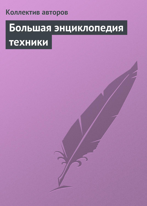 Коллектив авторов Большая энциклопедия техники
