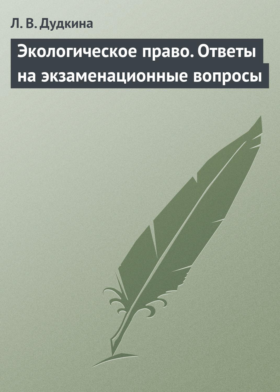 Л. В. Дудкина Экологическое право. Ответы на экзаменационные вопросы жмурко с садоводческое некоммерческое товарищество вопросы и ответы