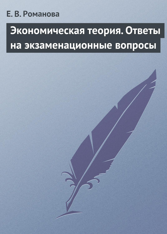 цена на Е. В. Романова Экономическая теория. Ответы на экзаменационные вопросы