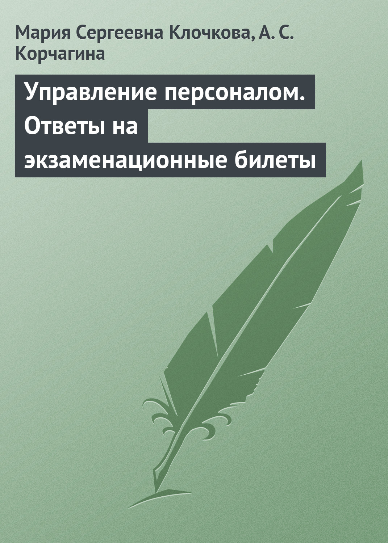 Мария Сергеевна Клочкова Управление персоналом. Ответы на экзаменационные билеты