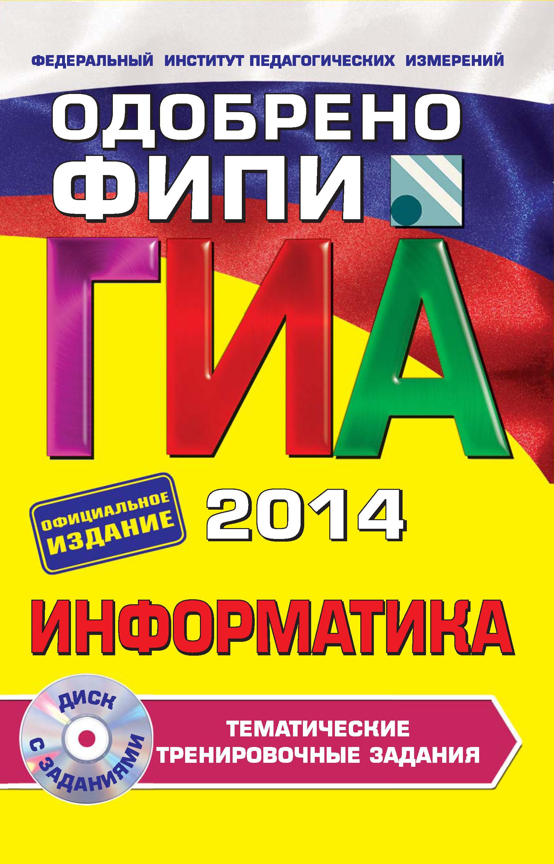 Е. М. Зорина ГИА 2014. Информатика. Тематические тренировочные задания. 9 класс
