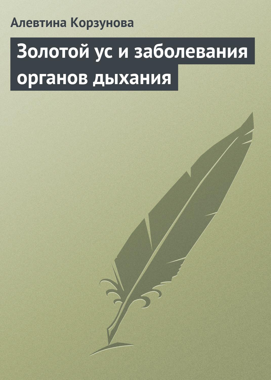 Алевтина Корзунова Золотой ус и заболевания органов дыхания цена