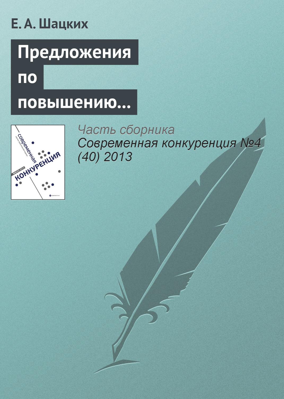 Е. А. Шацких Предложения по повышению конкурентоспособности российских предприятий черной металлургии