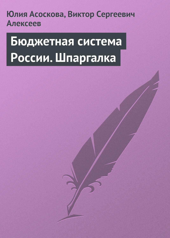 Юлия Асоскова Бюджетная система России. Шпаргалка
