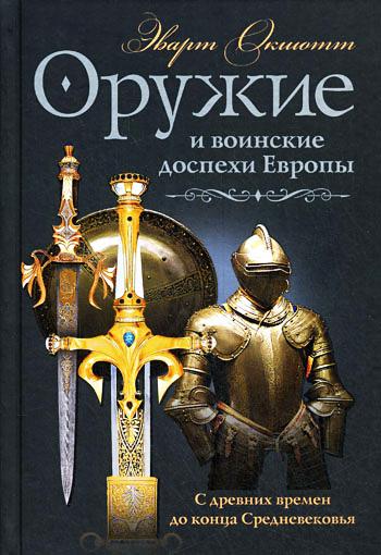 Оружие и воинские доспехи Европы. С древних времен до конца Средневековья