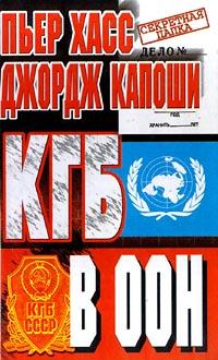 Пьер Дж. Хасс КГБ в ООН цена и фото