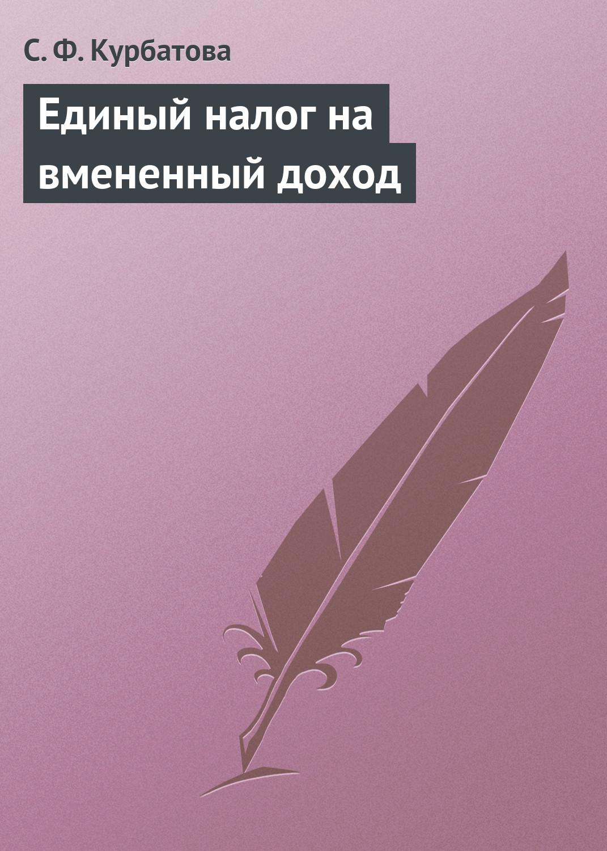 С. Ф. Курбатова Единый налог на вмененный доход криксунова н единый социальный налог
