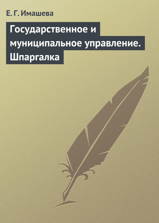 Е. Г. Имашева Государственное и муниципальное управление. Шпаргалка