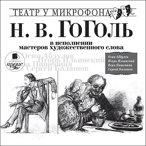 Николай Гоголь Гоголь в исполнении мастеров художественного слова в исполнении мастеров художественного слова cdmp3