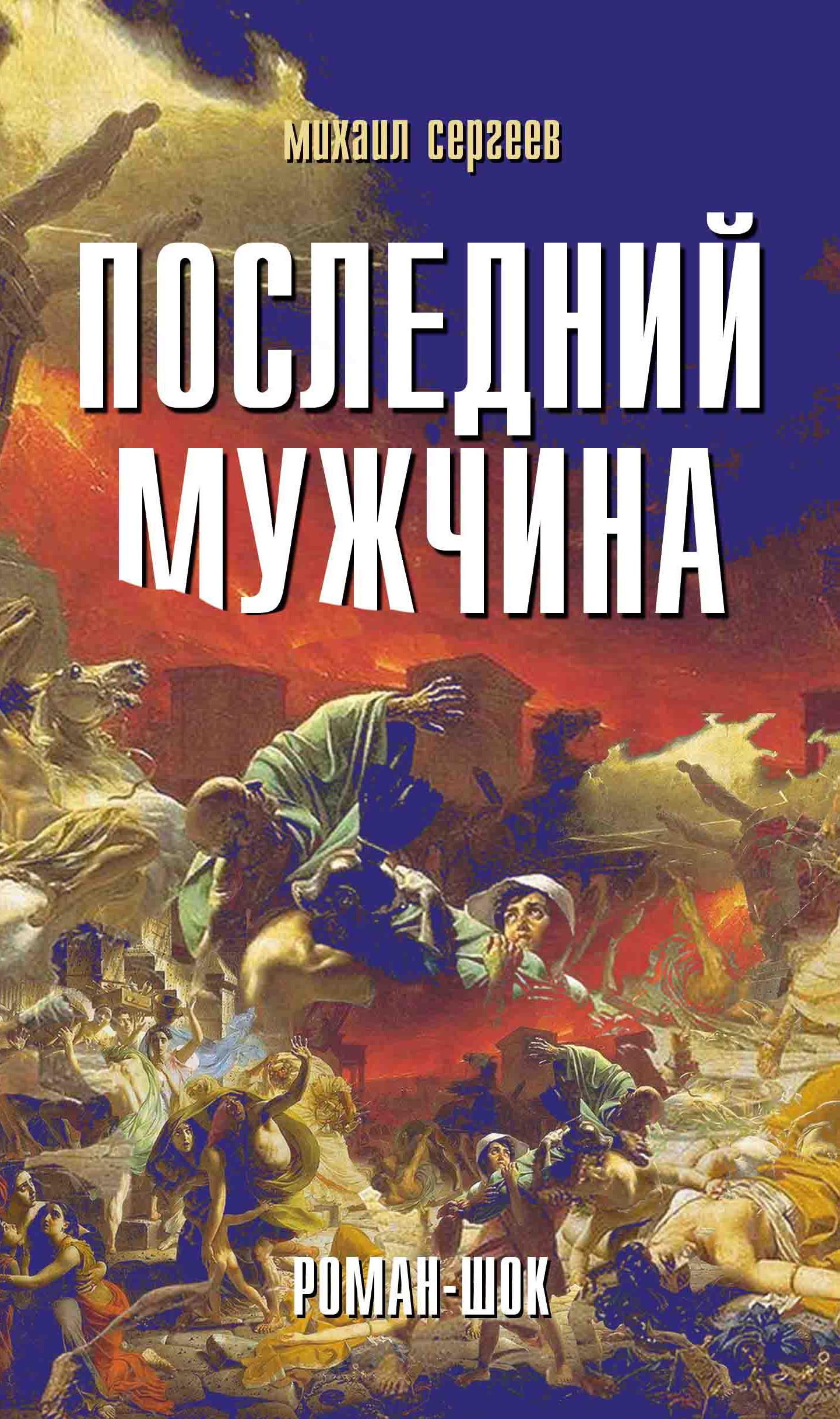 Михаил Сергеев Последний мужчина сергеев м последний мужчина роман шок