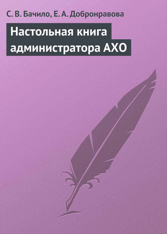 Обложка книги. Автор - Е. Добронравова