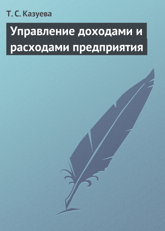 фото обложки издания Управление доходами и расходами предприятия
