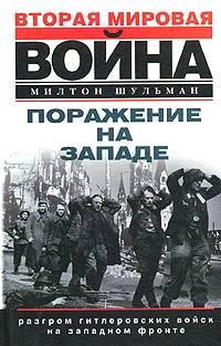 Милтон Шульман Поражение на западе. Разгром гитлеровских войск на Западном фронте фельдмаршалы гитлера и их битвы