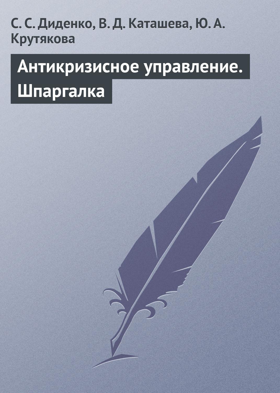С. С. Диденко Антикризисное управление. Шпаргалка