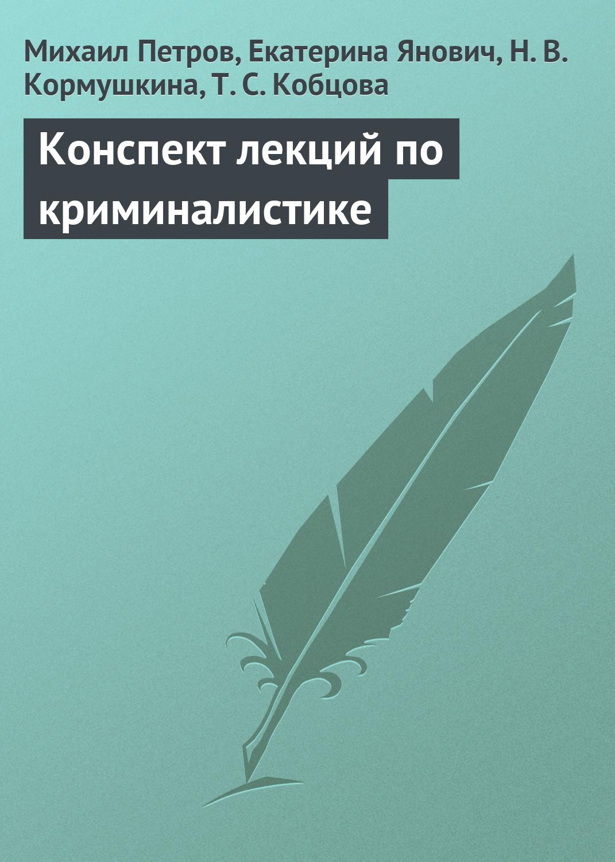 купить Михаил Петров Конспект лекций по криминалистике по цене 179.8 рублей