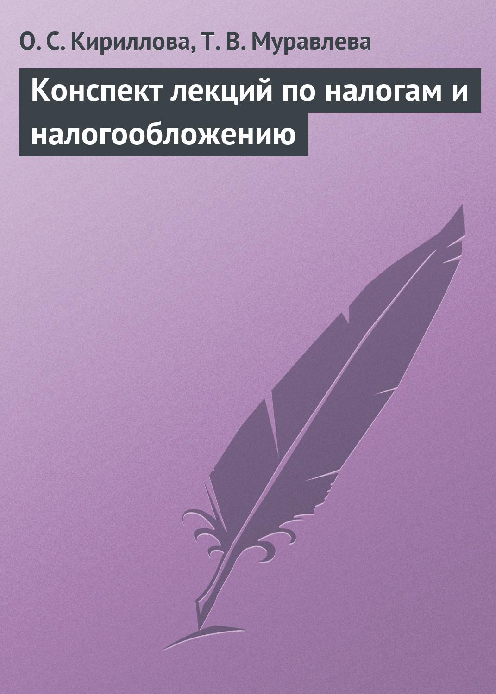 О. С. Кириллова Конспект лекций по налогам и налогообложению